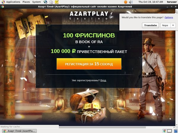Azart Play Paypal Account