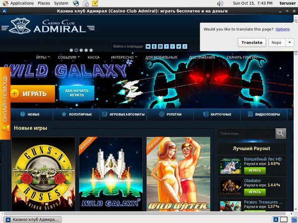 Admiral Casino Maximum Bet