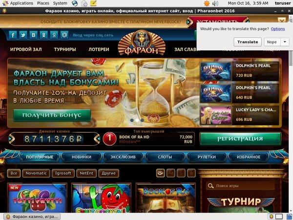Pharaon Bet Online Roulette